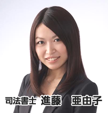 司法書士 進藤 亜由子